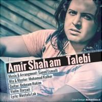 Amir-Shaham-Talebi-Dokhtare-Chesh-Abi
