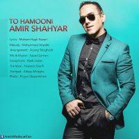 Amir-Shahyar-To-Hamooni