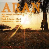 Aran-Dige-Ashegh-Nemisham