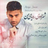 Ariya-Javan-Shahzadeye-Roya