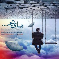 Ehsan-Haghshenas-Jaye-To