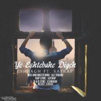 Eshragh-Ye-Eshtebahe-Digeh-(Ft-Satrap)