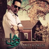 Hamid-Koruni-To-Mahi