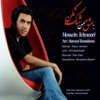 Hossein-Teimoori-Be-Eshghe-Man-Shak-Nakon