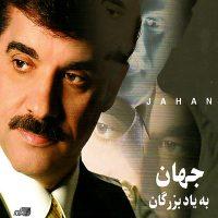 Jahan-Asheg-Shodan-Fayde-Nadare