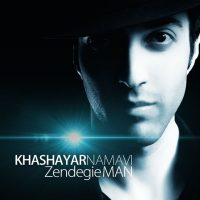 Khashayar-Namav-Zendegie-Man