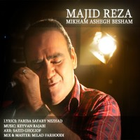 Majid-Reza-Mikham-Ashegh-Besham