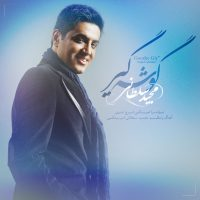 Majid-Soltani-Valiasr