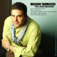 Masoud-Tahmasebi-Yek-Lahze-Bekhand