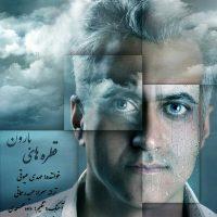 Mehdi-Ayoughi-Ghatrehaye-Baroon
