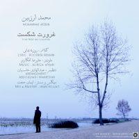 Mohammad-Arzbin-Ghorooret-Shekast