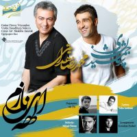 Mohammad-Reza-Hedayati_Pejman-Jamshidi-Elaheye-Nazam