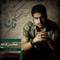 Mohsen-Fallah-Fekr-Kon