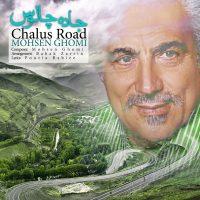 Mohsen-Ghomi-Jaddeh-Chaloos