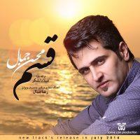 Mohsen-Jamal-Ghasam