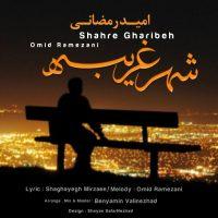 Omid-Ramezani-Shahre-Gharibeh