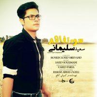 Saeed-Soleimani-Soe-Tafahom