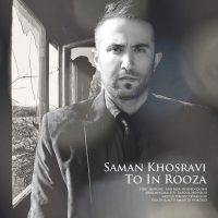 Saman-Khosravi-To-In-Rooza