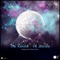 The-Kelishe-Ye-Jooraie