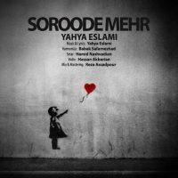 Yahya-Eslami-Soroode-Mehr