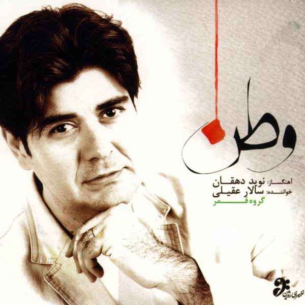 Salar Aghili - Booye Khoshe Eyd (Tasnif)