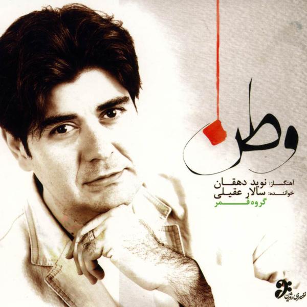 Salar Aghili - Naghmeye Noroozi (Tasnif)
