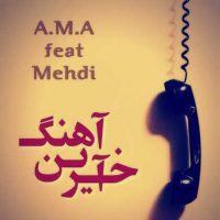 AMA-Akharin-Ahang-(Ft-Mehdi)