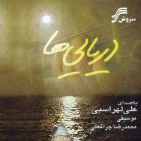 Ali-Lohrasbi-Tanha-Miram