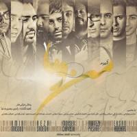 Amir-Masoud-Mesle-Oon-Rooza