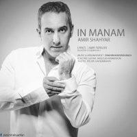 Amir-Shahyar-In-Manam