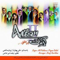 Arian-Band-Royaye-Sepid
