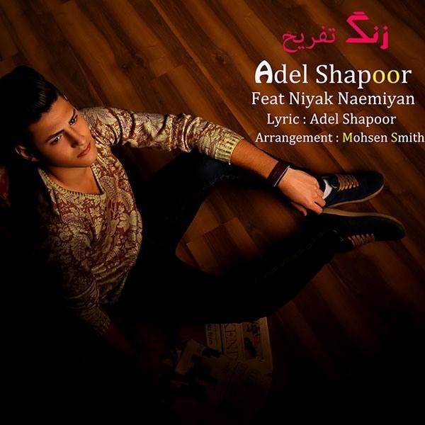 Adel-Shapoor-Zange-Tafrih-(Ft-Niyak-Naemiyan)