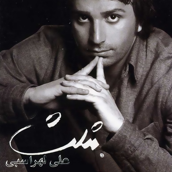 Ali Lohrasbi - Ayeneh