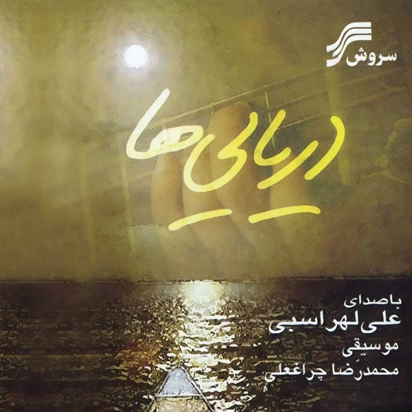 Ali Lohrasbi - Kare Mano Del