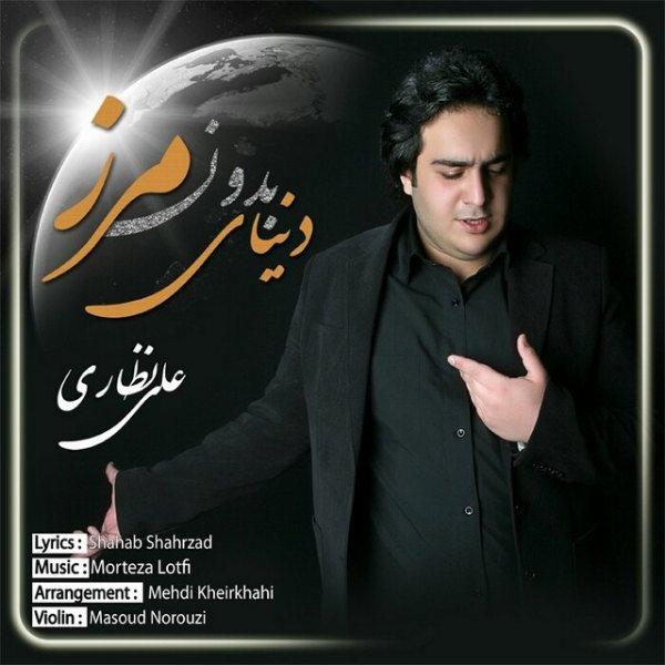 Ali-Nazzary-Donyaye-Bedoone-Marz