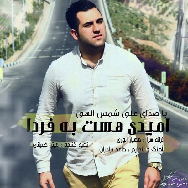 Ali-Shamsollahi-Omid-Hast-Be-Farda
