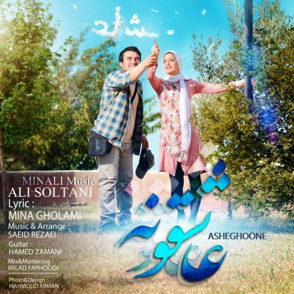 Ali-Soltani-Asheghoone