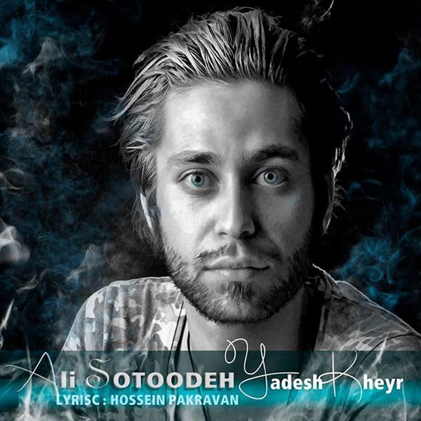 Ali-Sotoodeh-Yadesh-Bekheyr