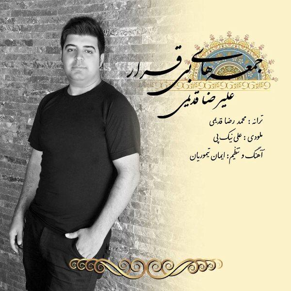 Alireza-Ghadimi-Jomehaye-Bigharar