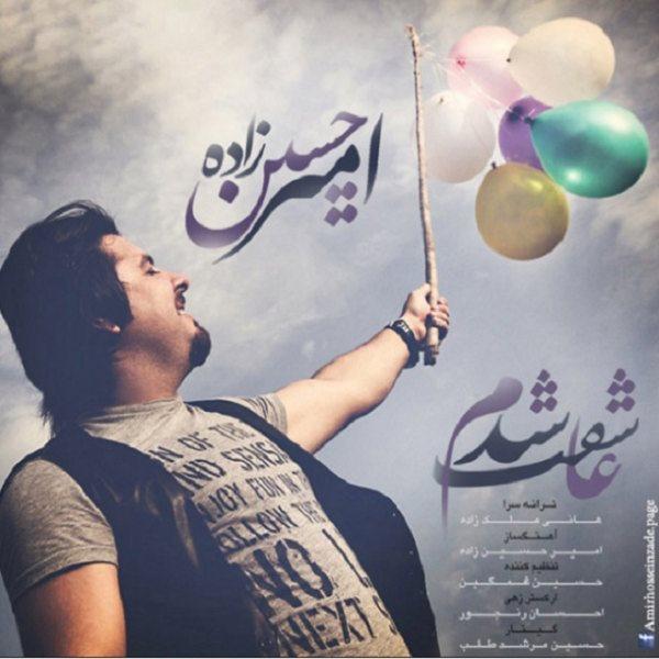 Amir-HoseinZadeh-Asheghet-Shodam