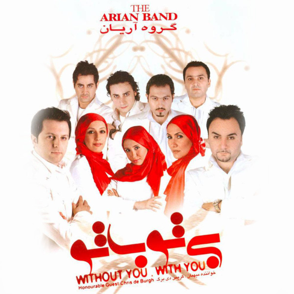 Arian-Band-Ghasedak