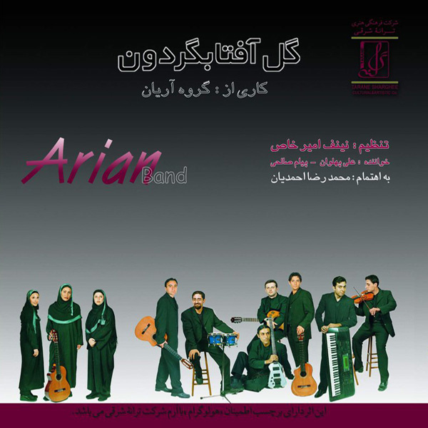 Arian-Band-Gole-Aftab-Gardoon