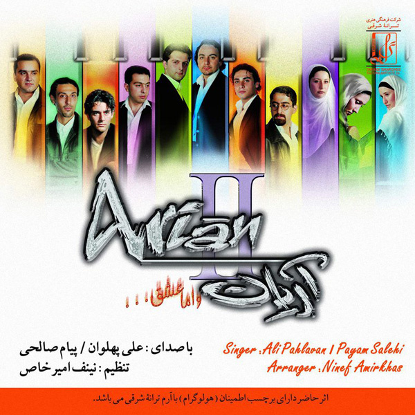 Arian-Band-Gole-Hamishe-Bahar