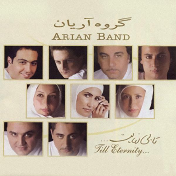 Arian-Band-Khorshide-Eshgh