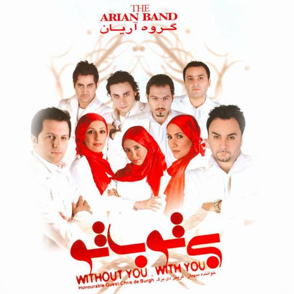Arian-Band-Lahzeh-ha