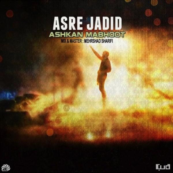 Ashkan-Mabhoot-Asre-Jadid