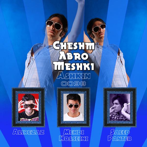 Ashkin-0098-Cheshm-Abroo-Meshki-(Ft-Alirezaz_Mehdi-Hosseini_Saeed-Panter)