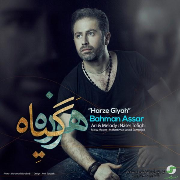 Bahman-Assar-Harzeh-Giyah