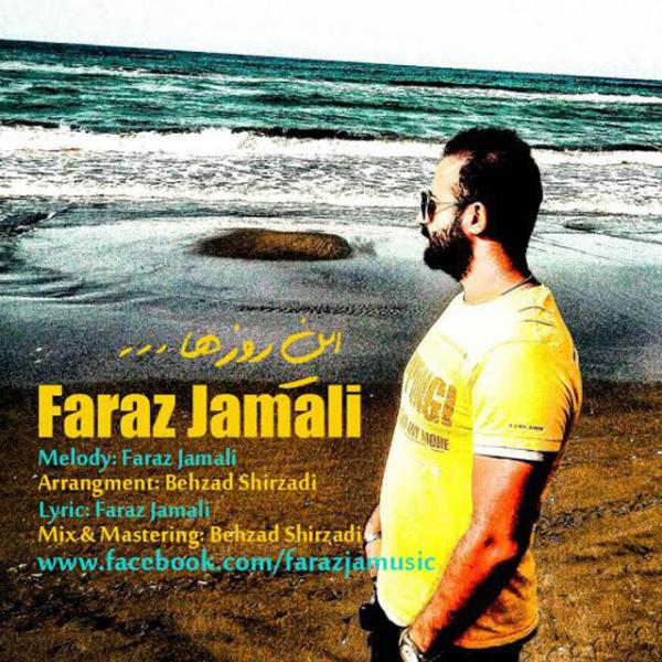 Faraz-Jamali-In-Roozha