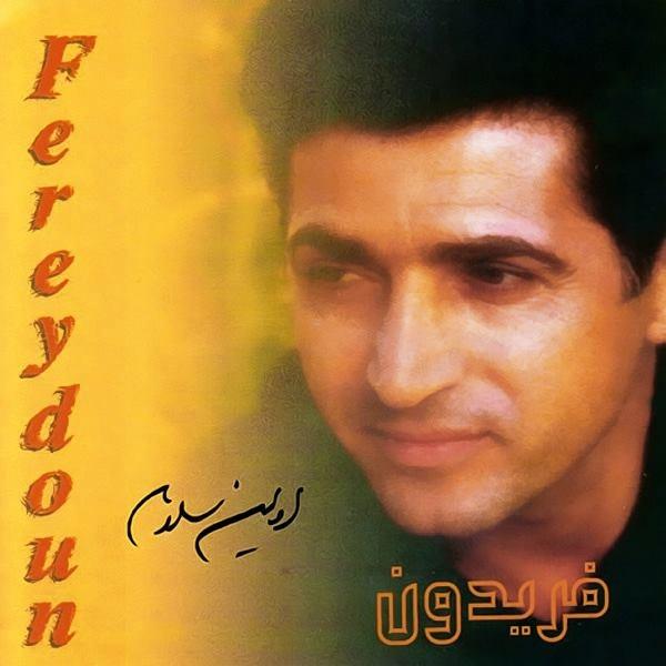 Fereydoun-Jaddeye-Eshgh